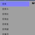 除可查找英文生字外,劍橋國際英語詞典同時備有中譯英功能,只要在軟件中輸入中文詞語便可以,雖然中譯英的字庫並不多,但當增值功能還算可以。