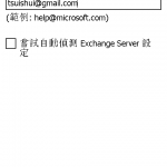 首先是輸入自己的Gmail電郵地址,而且必須把整個完整電郵地址輸入,同時不要點選嘗試自動偵測Exchange Server設定。