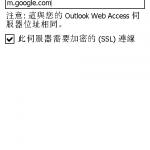 在伺服器位址中輸入Google Sync的伺服器地址,亦即是m.google.com,同時點選採用SSL加密連線。