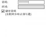 下一步就是輸入Google帳戶資料,使用者名稱中要輸入整個登入電郵地址,網域一項的留空不理,也可選擇把密碼儲存。