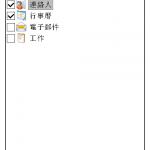 之後選取跟Exchange Server同步的資料類型,暫時Google Sync只支援聯絡人及行事曆,至於電郵的話就要用回Gmail的IMAP功能。