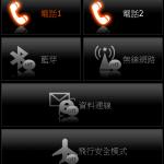 兩張SIM卡的通訊功能也能獨立開關,在通訊管理員中備有相關的選項。