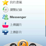 加強版的Glide觸控式使用介面,提供所有的手機操功能。