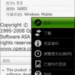 內置Opera Mobile 9.5瀏覽器,增加瀏覽網頁的體驗。
