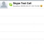Skype備有專頁顯示正在跟誰聊天。