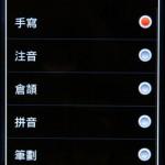 HTC特意在Android平台加入了自家的中文輸入法,可隨意切換不同的輸入法使用。