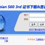 首先到symbian.22shop.com,這個網頁是用於下載証書及認証工具之用,首次使用時要按註冊來建立一個新帳戶以下載証書。