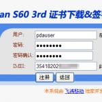 註冊的目的是該網頁製作一個電子証書供軟件認証之用,這時就必須輸入用戶名、密碼及手機的IMEI,IMEI號碼可在手機按*#06#找出。