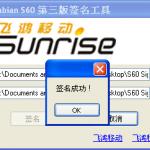 按下簽名後認証工具便會自動把軟件加入認証,畫面也會出現相關的句子,而認証後的檔案會儲存在認証工具的資料夾中。