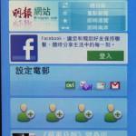 N97的主畫面以Widget型式顯示不同的內容,如Facebook、新聞及電郵內容等。