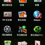 程式集完全沒有半點Windows Mobile的味道。