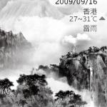 中國風介面採用山水畫風格,美觀之餘不失實用性。