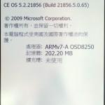 手機的最大賣點是採用Qualcomm Snapdragon MSM 8250 1GHz處理器,操作手機更暢順。