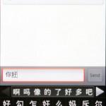除了全螢幕外,其手寫輸入法也可使用書寫區進行。