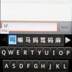 全鍵盤模式的拼音輸入法,支援透過Milestone的內置QWERTY鍵盤使用。