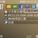 在E72的主畫面備有切換至Ovi Mode的捷徑,一按便能切換。