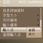 完成後再在菜單的輸入法中選擇倉頡才能啟動。