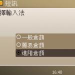 E72內置的倉頡輸入法入也備有「一般倉頡」、「簡易倉頡」及「進階倉頡」三個選擇。