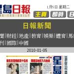 主畫面會同時顯示日報及即時新聞,當然也可透過新聞分類去查閱不同類別的新聞內容。