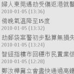 即時新聞內容也會以分類列出,不同的時新聞標題會加入更新日期及時間。