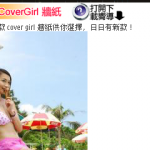 《新假期》飲食旅遊搜尋器每日提供兩幅Covergirl wallpaper下載。